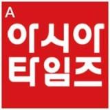 아시아타임즈님의 프로필 사진