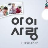 웹진 아이사랑님의 프로필 사진